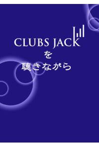CLUBSJACKを聴きながら3