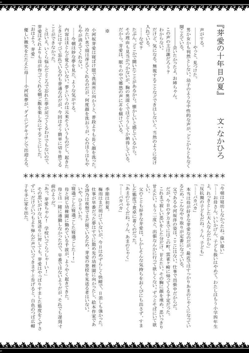 きみとひらく、せかい。 FAVO 15th ANNIVERSARY BOOK