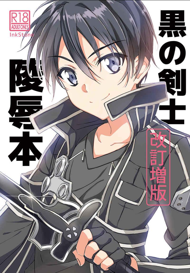 黒の剣士陵◯(第ニ版)