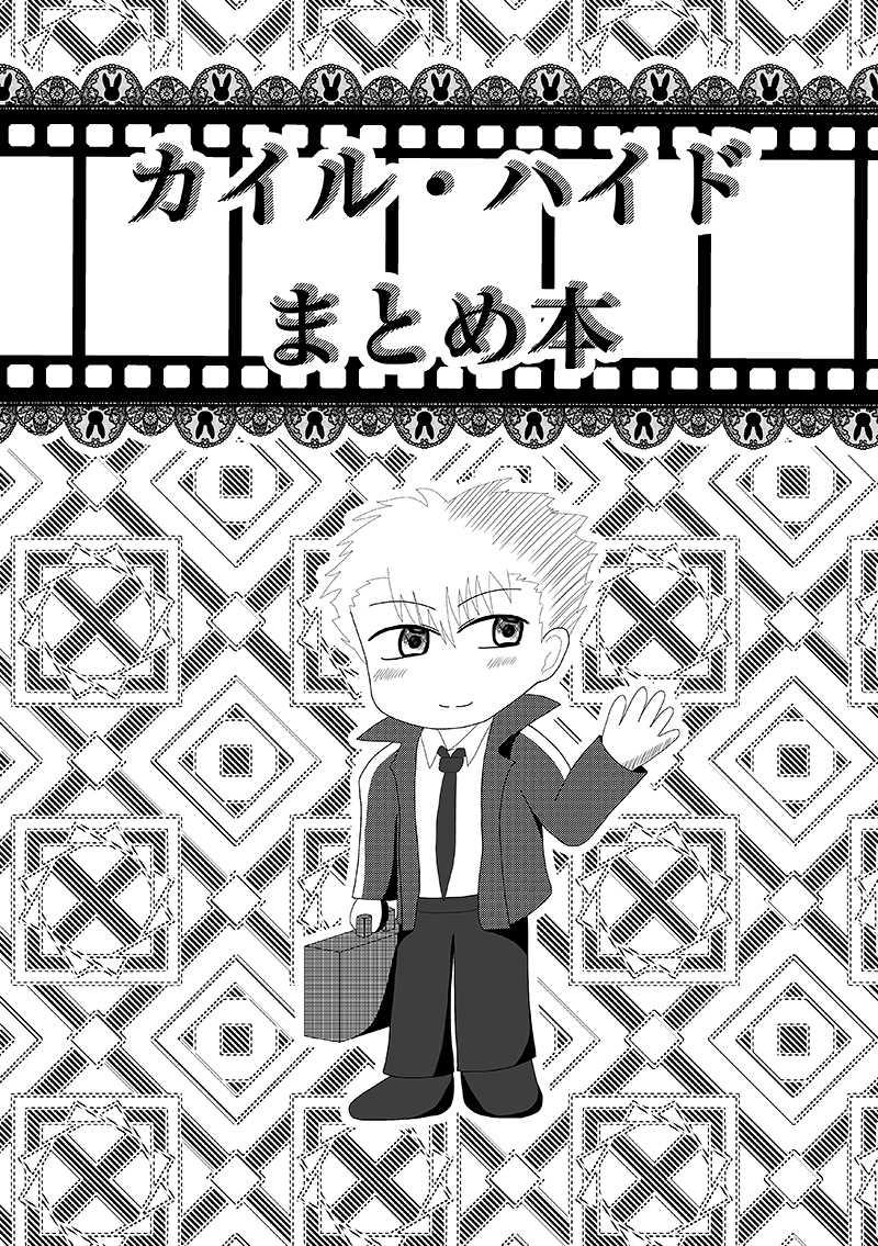 カイル・ハイドまとめ本 [鷹恋(青伽)] その他