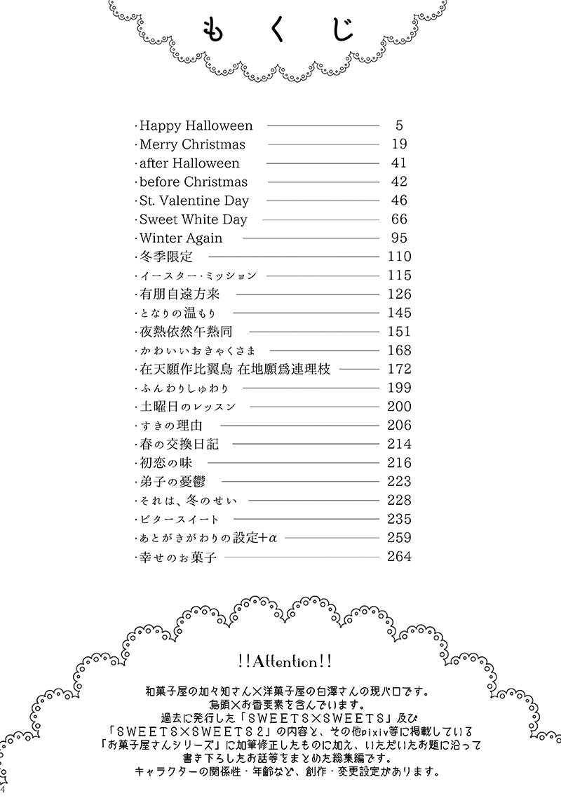 洋菓子屋さんの白澤さんと和菓子屋さんの加々知さん 総集編