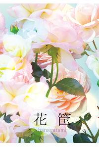 花筐 -hanagatami-