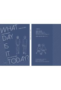 What day is it today?―幸福は自己満足―