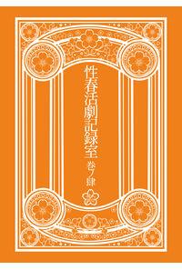 性春活劇記録室 巻ノ肆