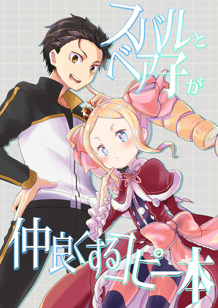 スバルとベア子が仲良くするコピー本 [そにっく(PANA)] Re:ゼロから始める異世界生活