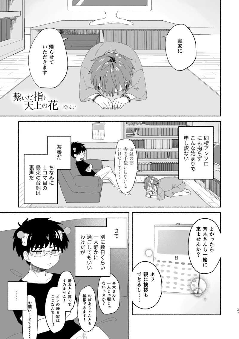 斉木 楠雄 の ψ 難 夢 小説