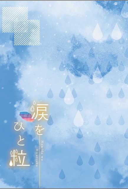 涙をひと粒 [星恋鳥(香椎司)] Fate/Grand Order