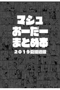 マシュおーだー2019夏経過版