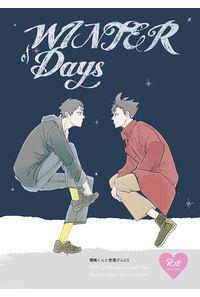 WINTER of Days.-薄情くんと性悪さん2.5-