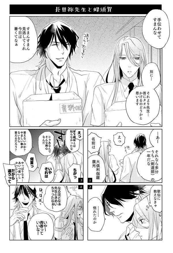 花鳥風月とうらぶハイスクール!!