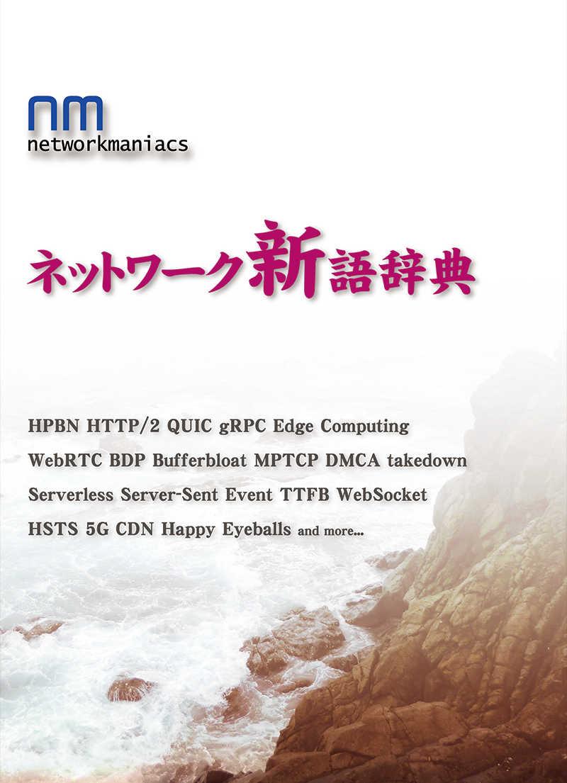 Network Maniacs ネットワーク新語辞典