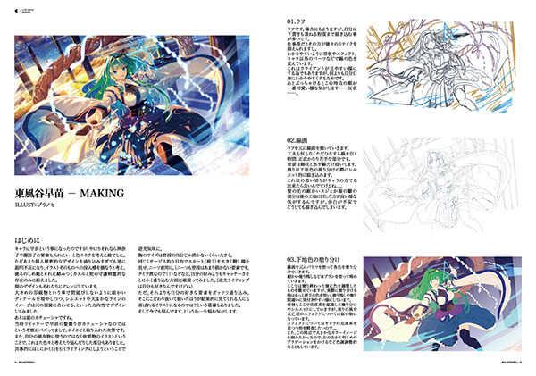 東方/ARTWORKS I