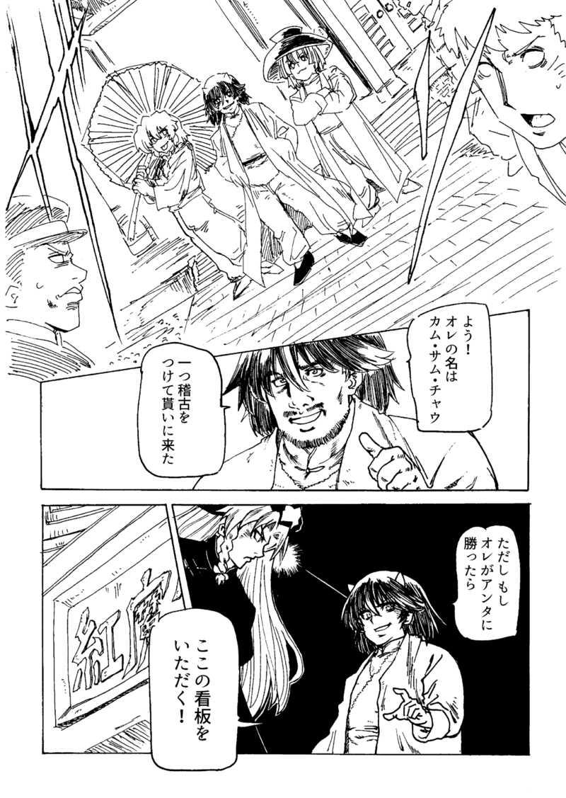 イップ・ホン -序章-