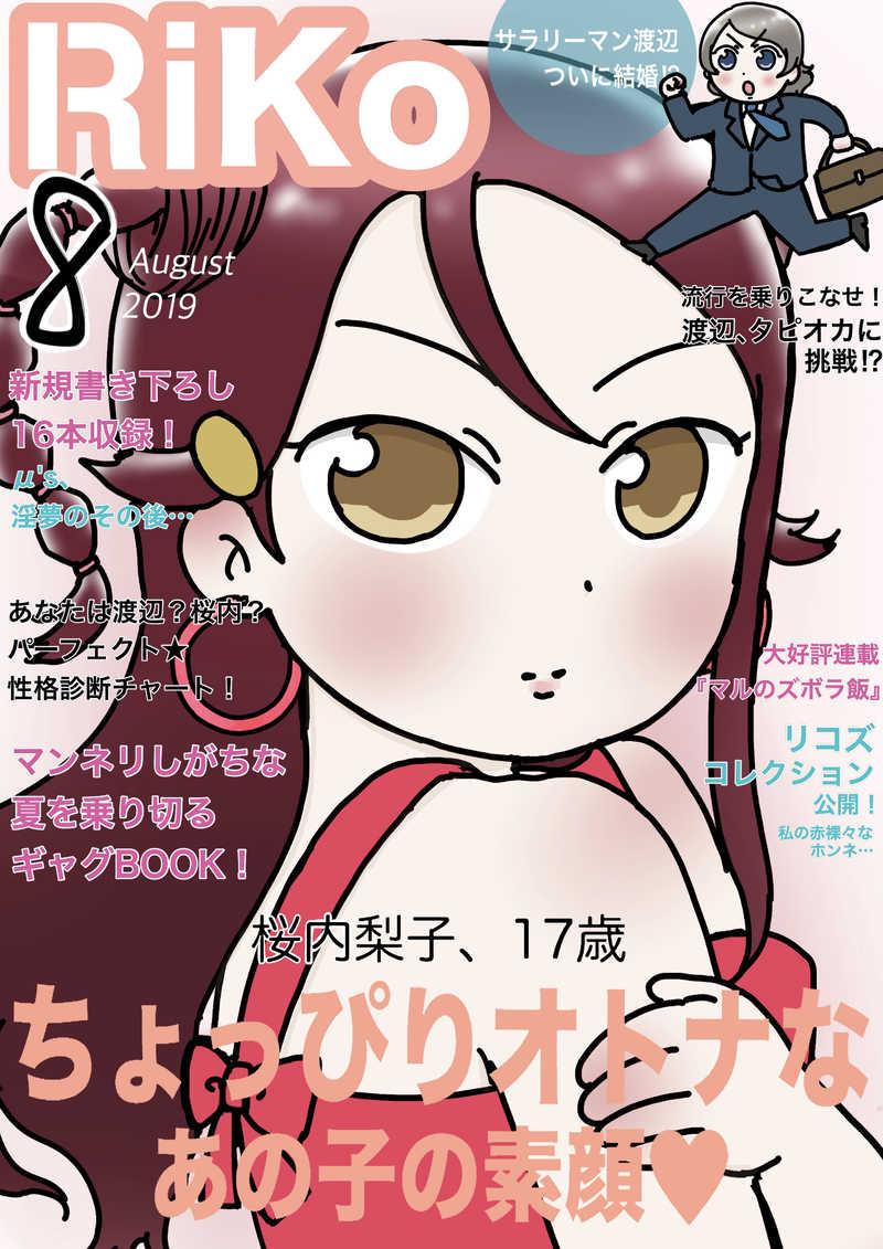 RiKo 8月号 [クエ屋さん(クエ)] ラブライブ!サンシャイン!!