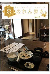 京のれん歩き vol.2 きょうのモーニング
