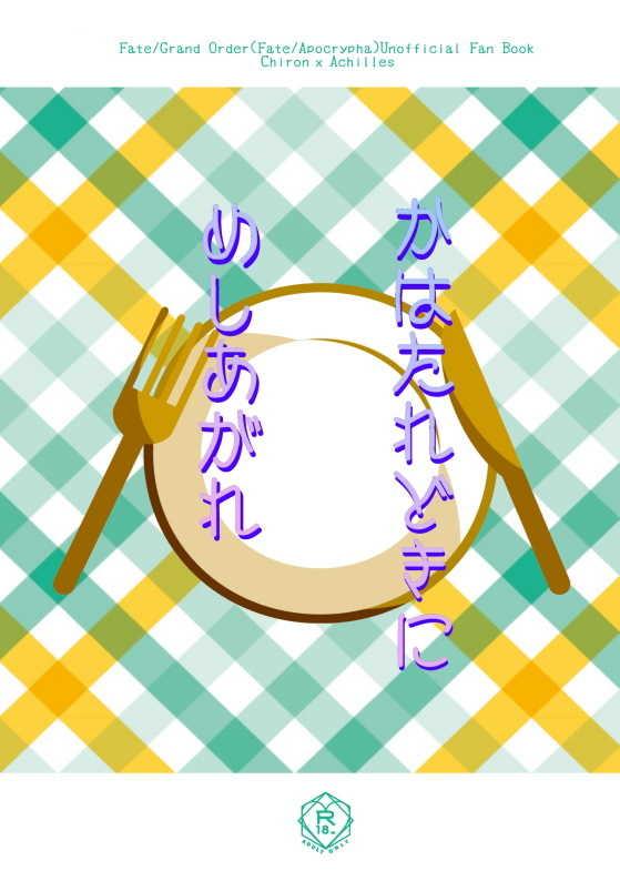 かはたれどきにめしあがれ [猫は天使に恋をする。(結城聖耶)] Fate/Grand Order