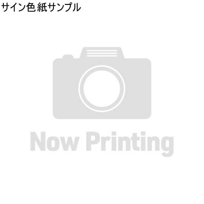 関智一の声優の裏事情 2019夏 色紙セット
