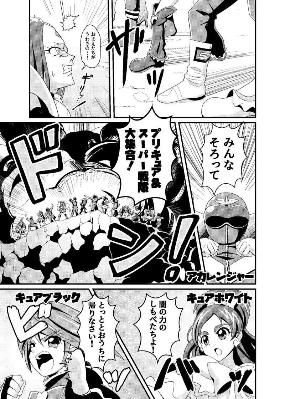 プリキュア×スーパー戦隊アンソロジー
