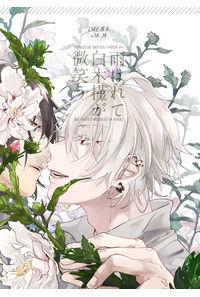 雨はれて白木槿が微笑う