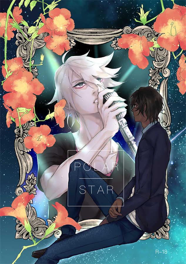 Polar Star [水の線路(ツナコ)] Fate/Grand Order