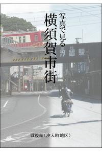 写真で見る横須賀市街 戦後編(汐入町地区)