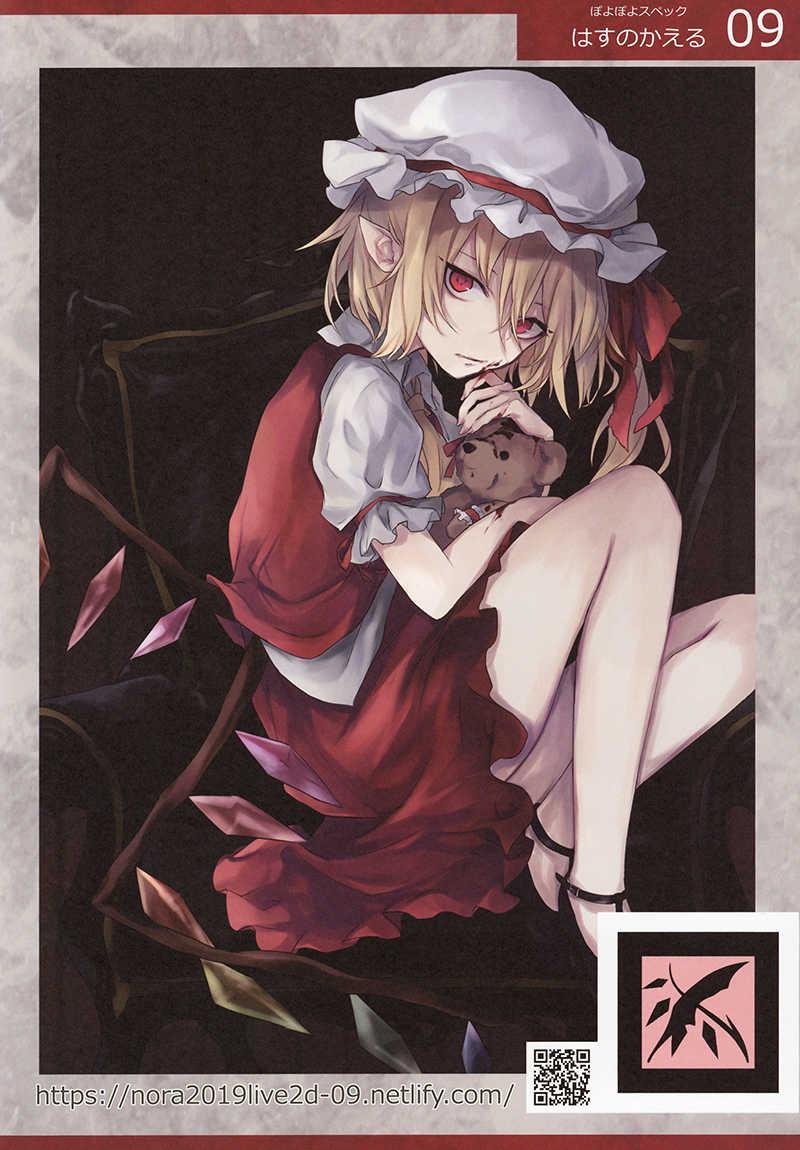 幻想紅魔画報 Scarlet files#2.5