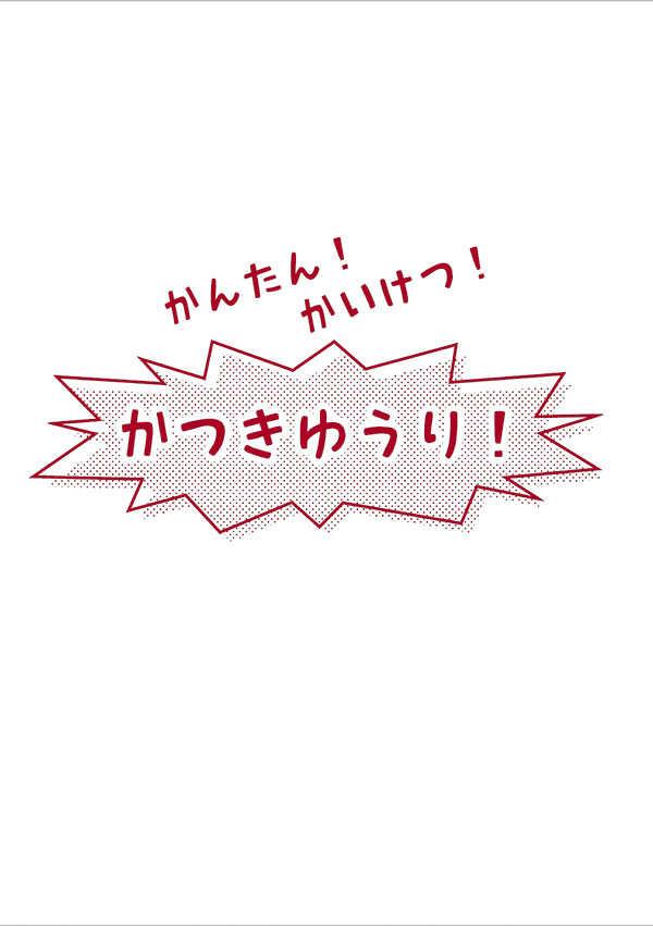 かんたん!かいけつ!かつきゆうり! [Helen(浅川 翔)] ユーリ!!! on ICE