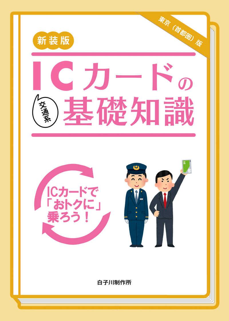 新装版 交通系ICカードの基礎知識 [白子川制作所(赤塚りん)] 鉄道