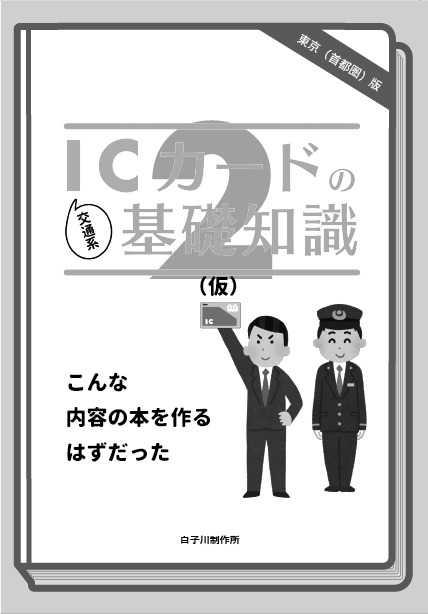交通系ICカードの基礎知識2(仮) [白子川制作所(赤塚りん)] 鉄道