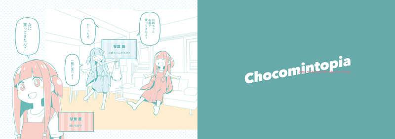 Chocomintopia ~絶対にチョコミントを食べるアオイチャン~