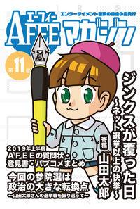 AFEEマガジン 第11号