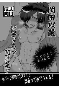 岡田以蔵即堕ち2コマ10連発!!