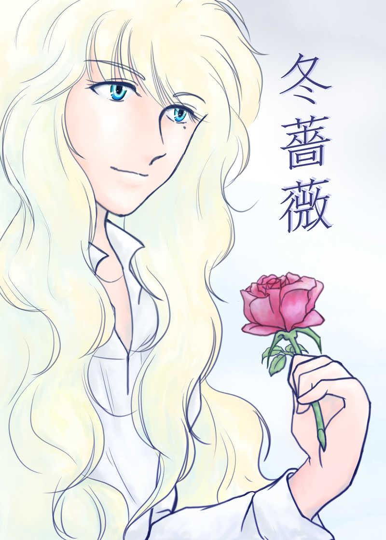 冬薔薇 [橄欖の片(東野みずほ)] 聖闘士星矢