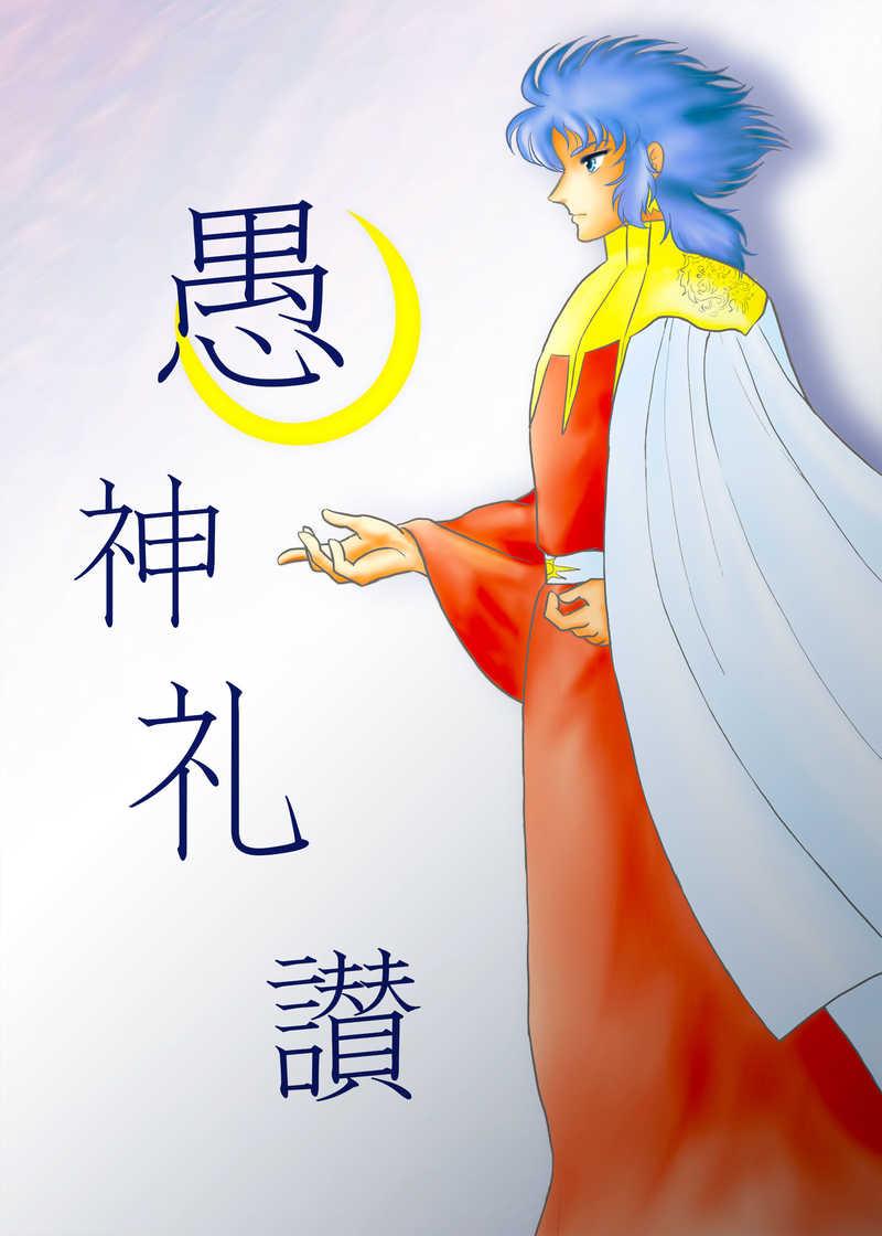 愚神礼讃 [橄欖の片(東野みずほ)] 聖闘士星矢