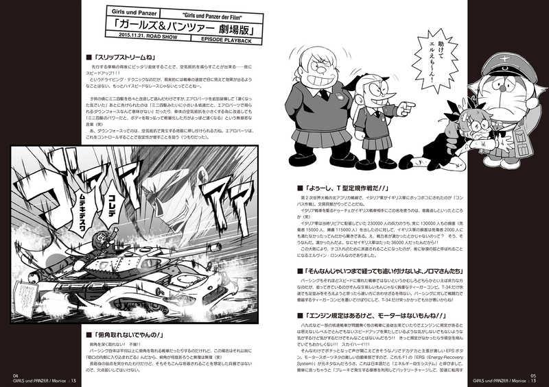 ガルパン軍事読本14