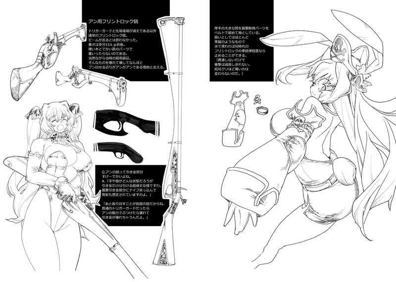 FateGO アン&メアリーのメモ2