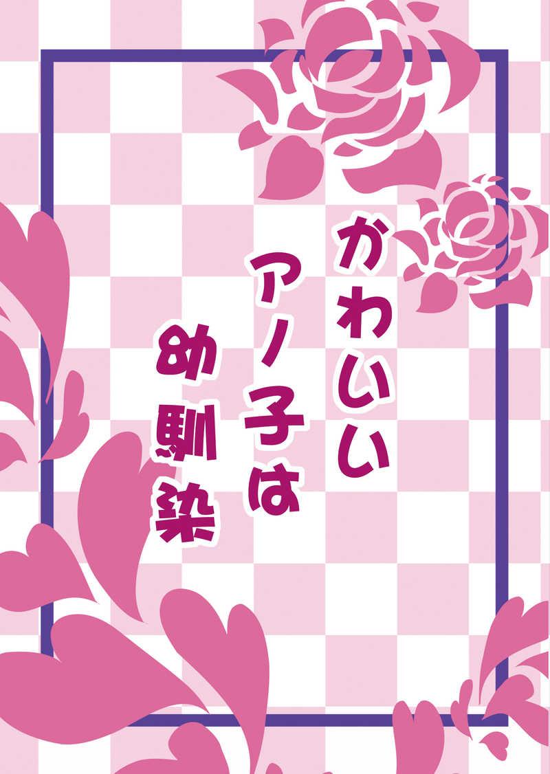 かわいいアノ子は幼馴染 [+Jericho sss+(ひさぎ桐子)] Fate/Grand Order