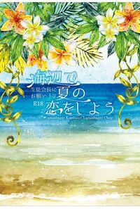 海辺で夏の恋をしよう