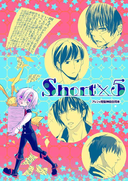 Short×5