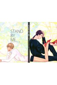 STAND BY ME ロストバース