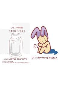 アニキウサギの本2