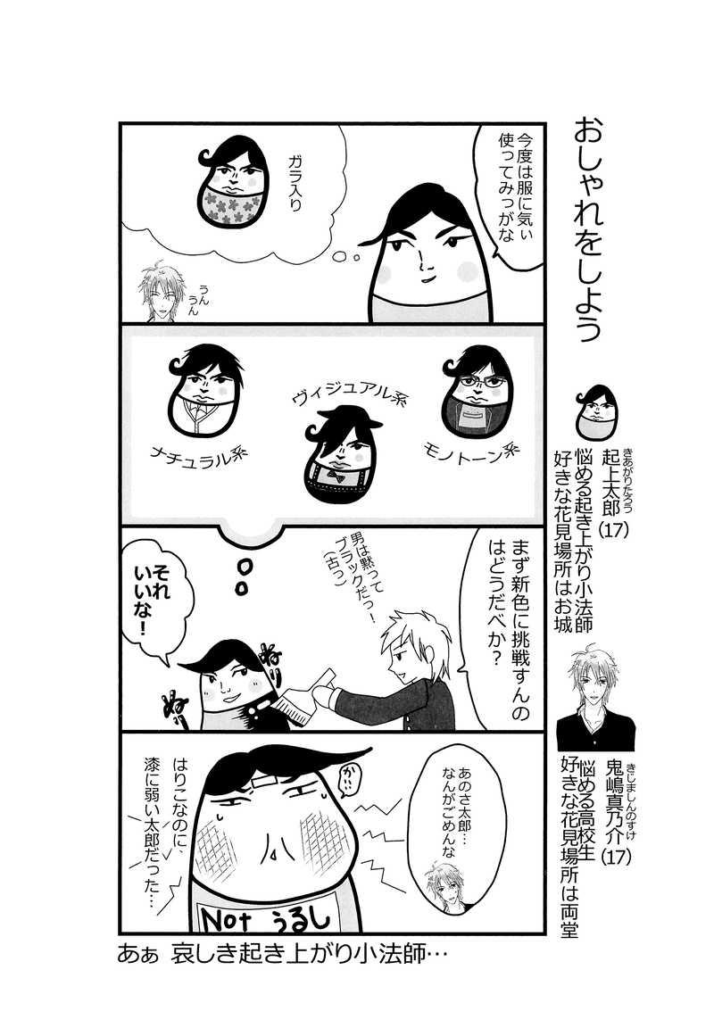 もりこみっ!起上太郎のつれづれころりん