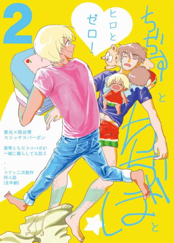 ちぢスとちぢバとヒロとゼロ2 [おにぎり男爵(咲山めこ)] 名探偵コナン
