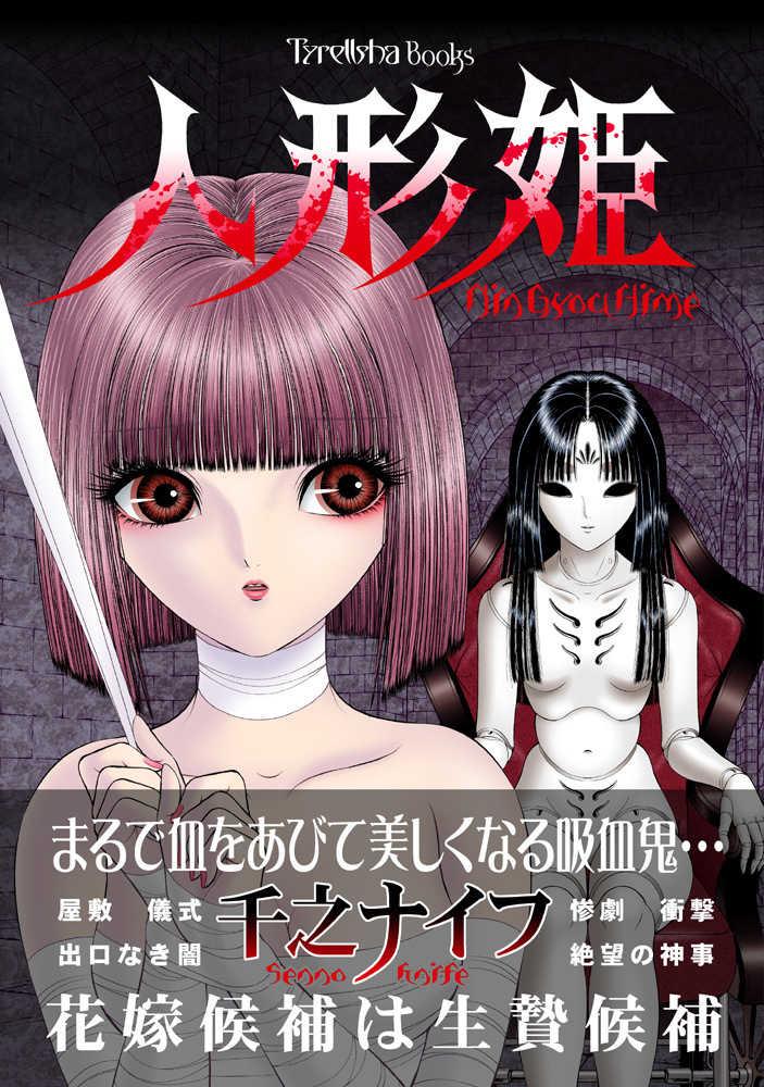 人形姫 [たいれる社(千之ナイフ)] オリジナル