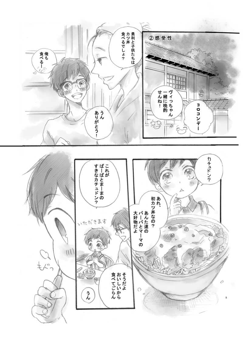 Trifle Life!!!4 ニキフォロフ家の夏休み