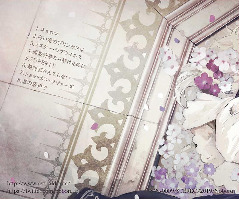 Neo Romancer