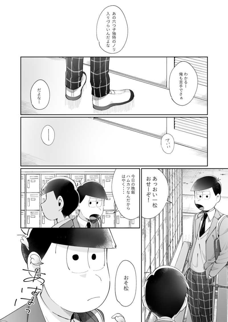 弟松野イチ儀平成××年3月15日逝去いたしました【再販版】
