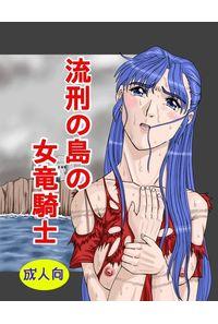 流刑の島の女竜騎士