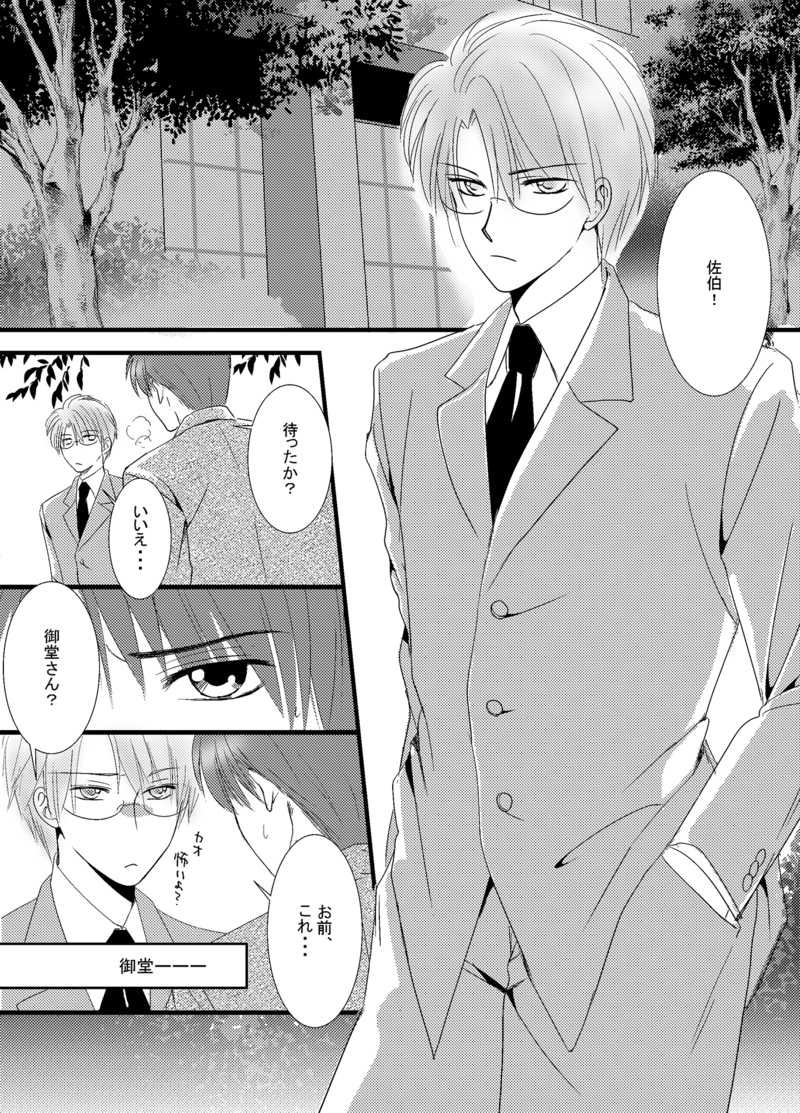 眼鏡はお好きですか