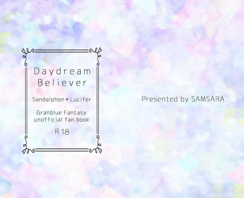Daydream Believer [SAMSARA(さとう)] グランブルーファンタジー